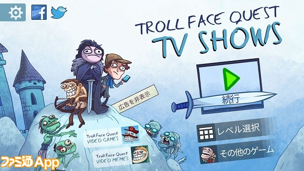 trollfacequesttv01