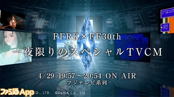 01_FFRKxFF30th