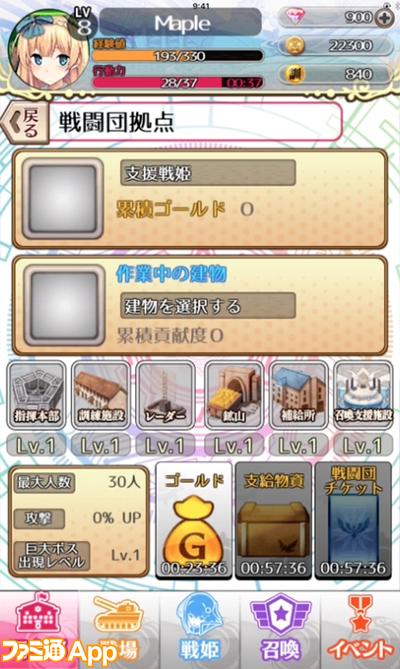 あくしず戦姫_戦闘団