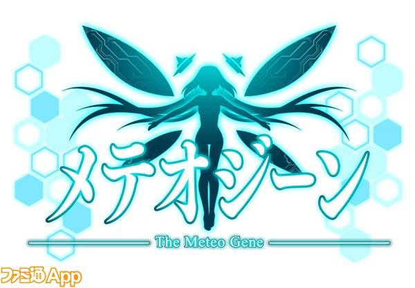 メテオジーン_logo