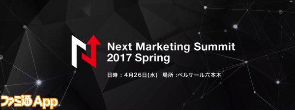 Next Marketing Summit_バナー