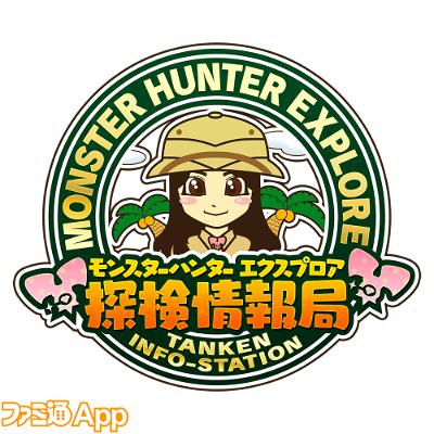 MHXR探検情報局_ロゴ