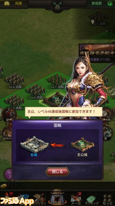 三国炎血伝_10