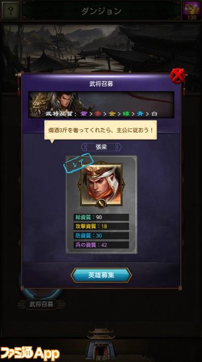 三国炎血伝_06