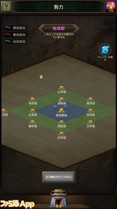 三国炎血伝_09