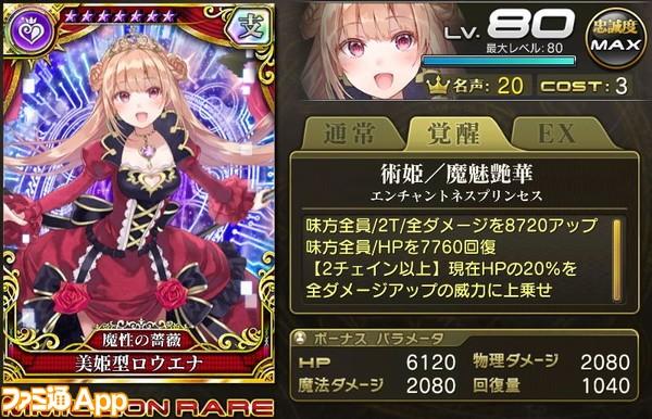 乖離性MA_美姫型ロウエナ歌姫