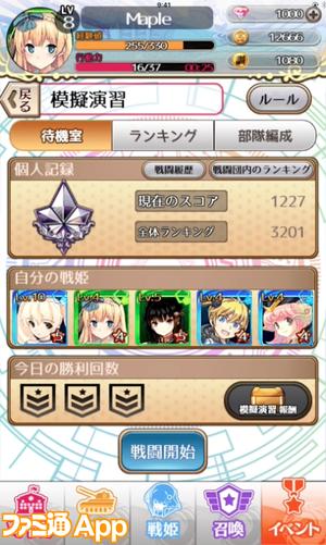 あくしず戦姫_模擬演習(1)