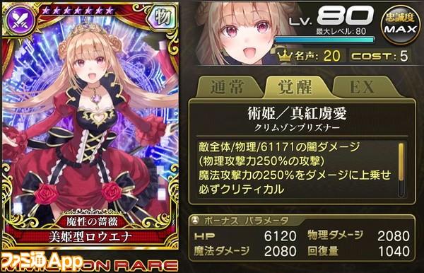 乖離性MA_美姫型ロウエナ傭兵