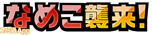 0424_ニコ生新情報