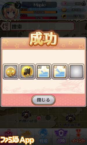 あくしず戦姫_捜索(2)