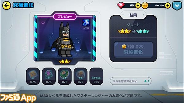 LINEレンジャー-レゴバットマン03