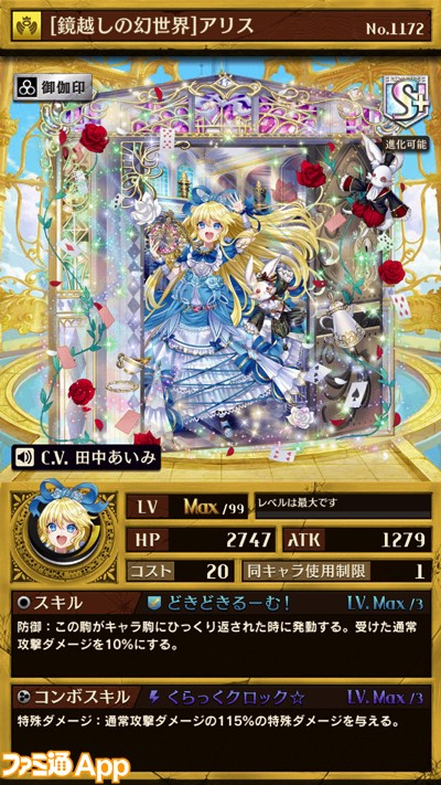 アリス(闘化)