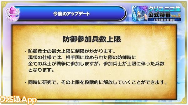 クリユニ_生放送_16