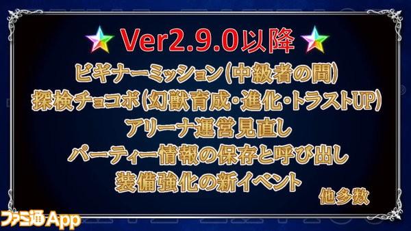 FFBEニコ生17_10