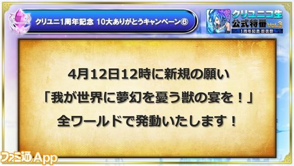 クリユニ_生放送_09