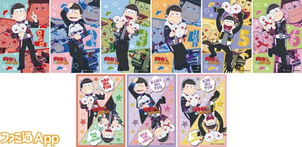 参加賞:ポストカード(全9種)