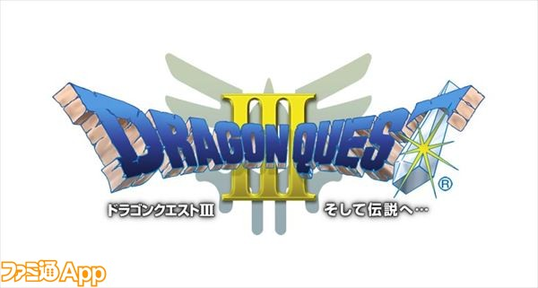 DQ3_smapho_Logo