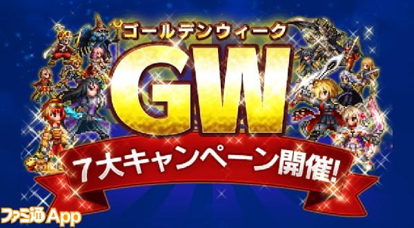 FFBE_GW01