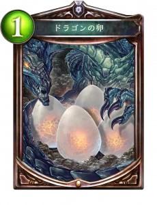 SV_D_ドラゴンの卵