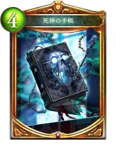 SV_N_死神の手帳