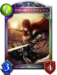 SV_R_円卓の騎士・ガウェイン_0_進化前