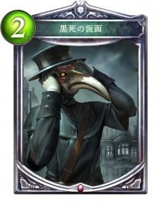 SV_V_黒死の仮面