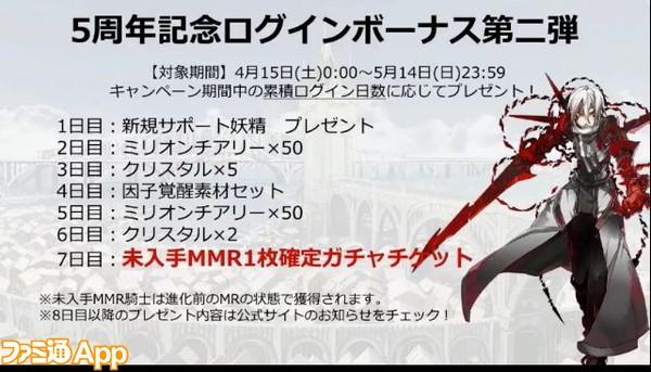 乖離性MA_20170414生放送_ログボ