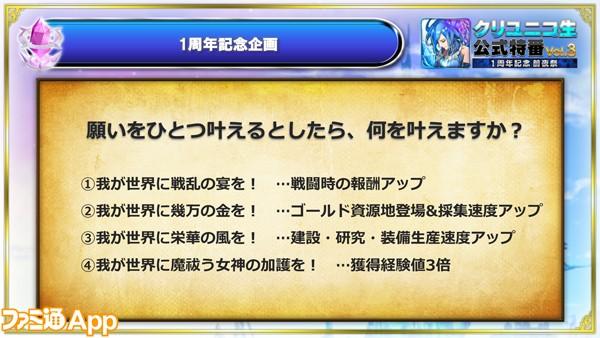 クリユニ_生放送_22