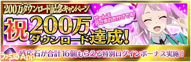banner_200manDL