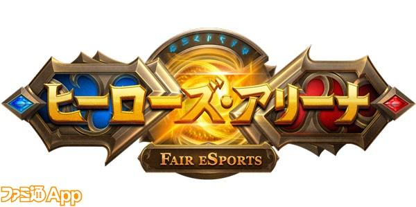 Logoヒーローズ・アリーナ