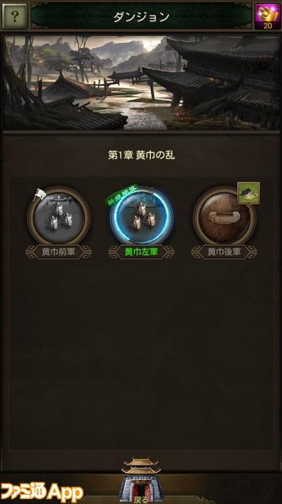 三国炎血伝_04