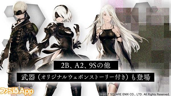 03. 「NieR:Automata」のキャラクターが「SINoALICE」に登場!