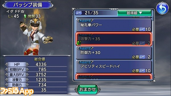 dffoo_cp