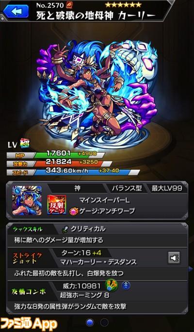 ステータス_カーリー(獣神化)