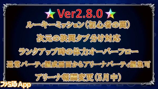 FFBEニコ生17_08