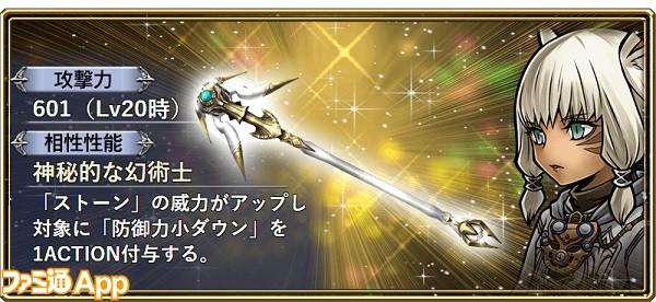 ガチャ武器2_ヤ・シュトラ