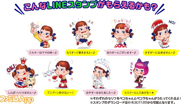 line-stamp-image