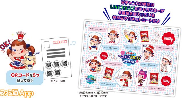 line-stamp-sec02-image01