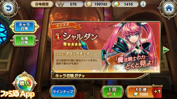 ルナプリ_Android_09