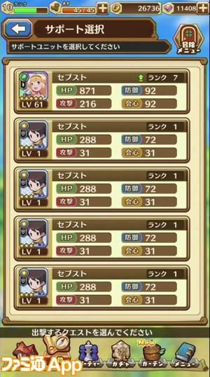 04_冒険サポート選択