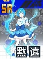 魔法少女☆ララカ