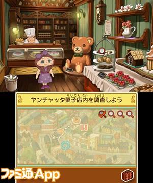 調査の基本①_3DS