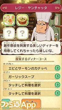 理想のディナー_料理を選ぶ2_スマホ