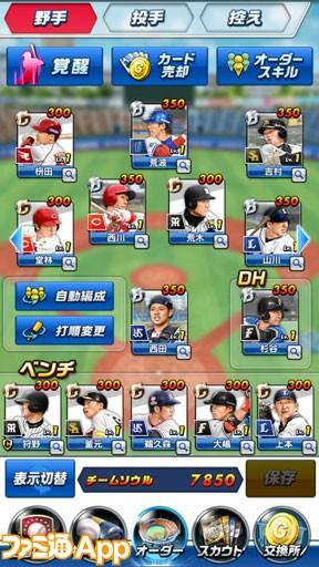 野球バーサス_0523_07