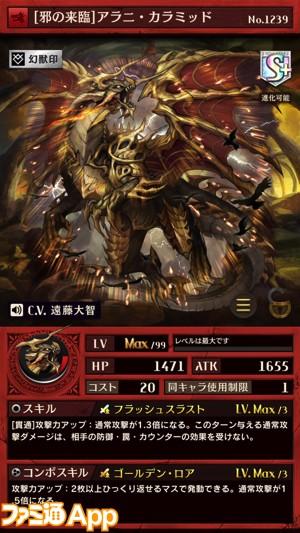 アラニ(闘化)