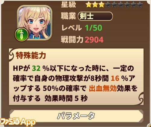 ルナプリ_キャラまとめ13