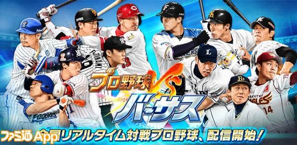野球バーサス_0523_01