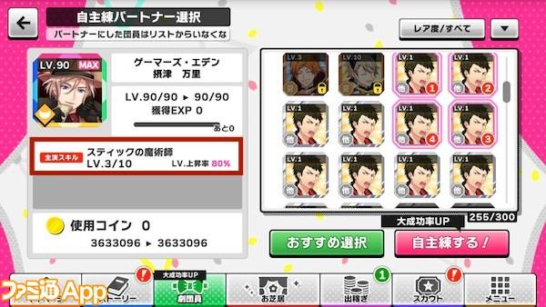 a3_主演スキルアップ画像