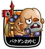 BOM_ico-01 のコピー