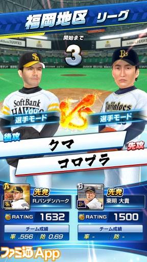 野球バーサス_0523_04